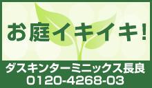 お庭や庭木の管理ならダスキン芥見長山トゥルグリーンにお任せください。