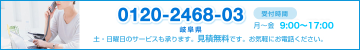 フリーダイヤル:0120-2468-03 土・日曜日のサービスも承ります。見積無料です。お気軽にお電話ください。